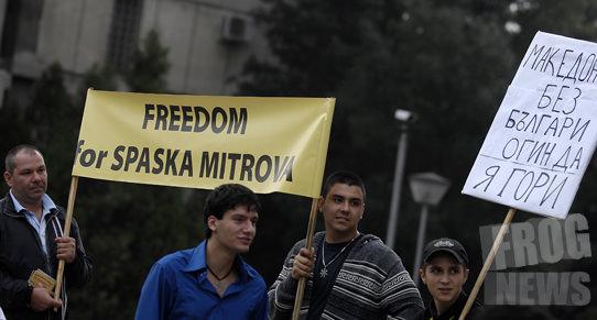 свобода за Спаска Митрова