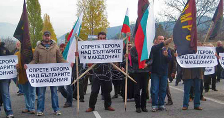 дискриминирането на българи