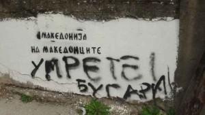 графити Македония