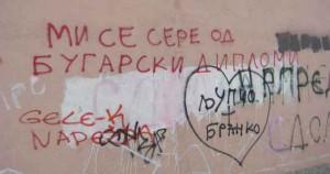 графити в Македония