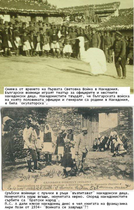 българската армия в Македония