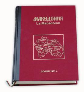 Алманах Македония