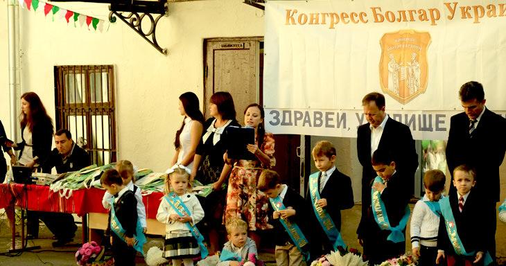 Българският беше отменен