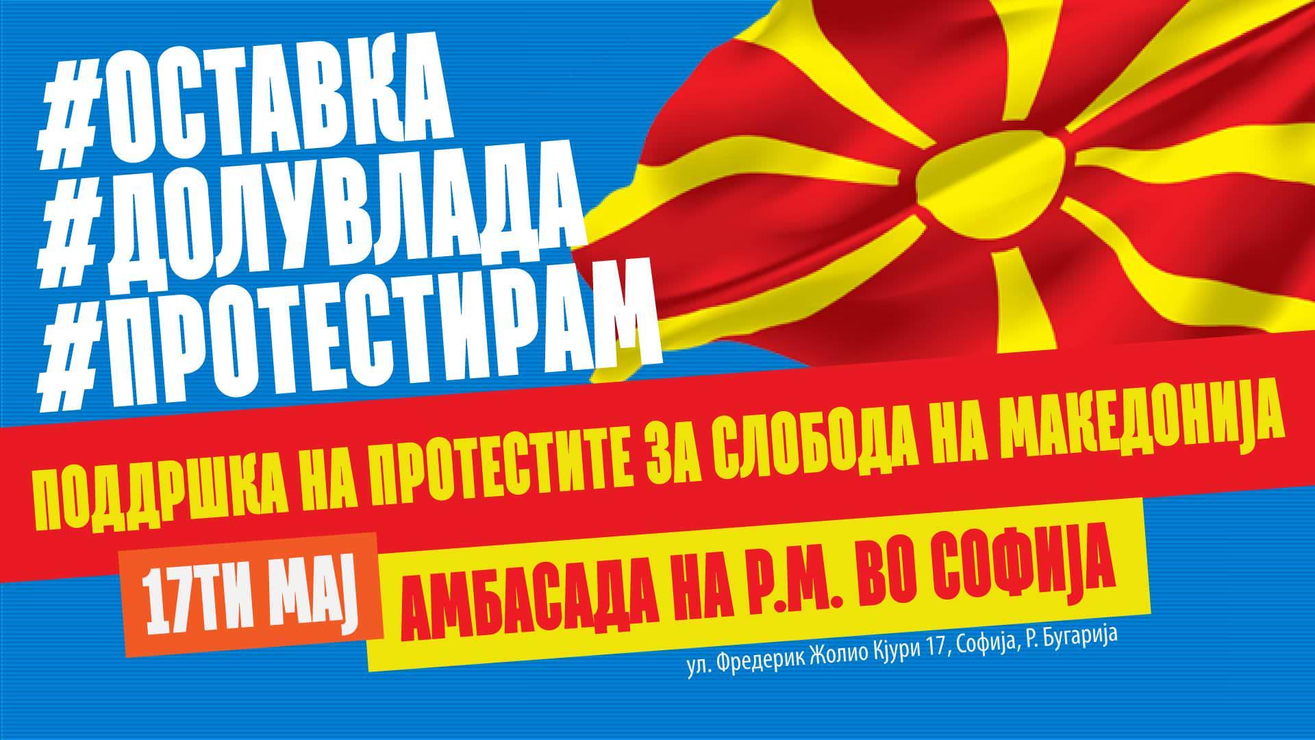 Протест пред македонското посолство