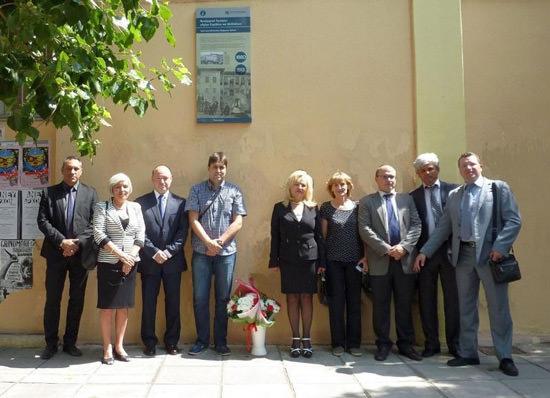 паметна плоча на Солунската българска мъжка гимназия
