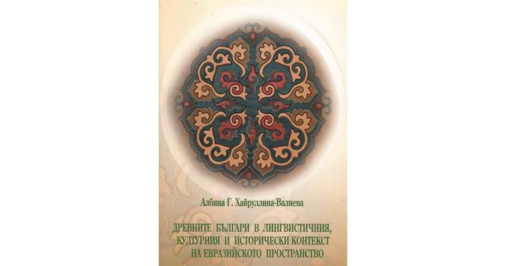българите в Евразия