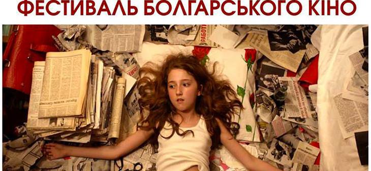 фестивал на българското кино в Киев