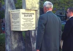 паметник на таврийските българи