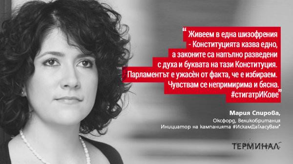 Мария Спирова