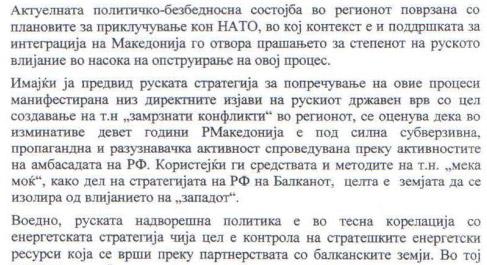 """Чрез използване на възможностите и методите на т.нар. """"мека сила"""", като част от стратегията на РФ на Балканите, целта е изолирането на страната (БЮР Македония) от влиянието на """"Запада"""""""