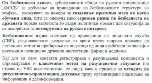 Руските агенти са се опитвали да вербуват бивши и настоящи служители на силите за сигурност и да създадат критична маса от хора с военна подготовка, които в определен политически момент или ситуация да бъдат използвани са постигане интересите на Русия.