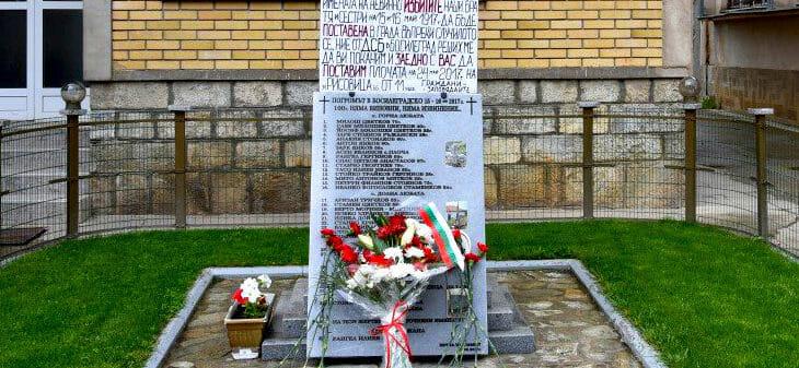 паметната плоча на избитите българи.