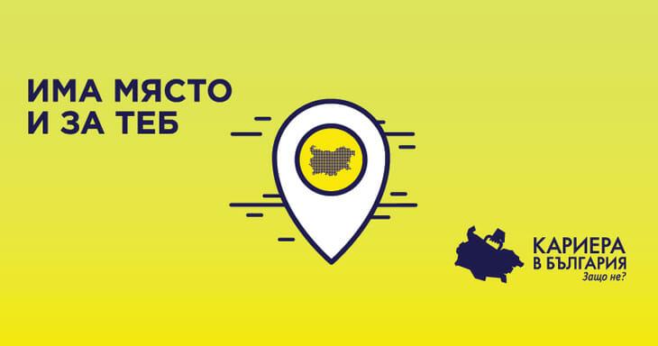 Кариерен форум за завръщащи се от чужбина българи