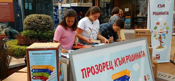 Кампания на БНТ събра над 4 тона книги и учебници